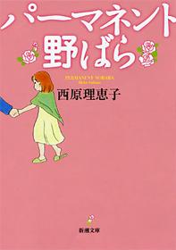 西原理恵子『パーマネント野ばら』表紙