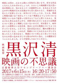 『アセンブリーアワー講演会』黒沢清『映画の不思議』フライヤービジュアル
