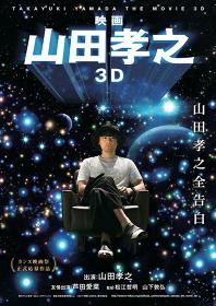 『映画 山田孝之3D』ポスタービジュアル ©2017「映画 山田孝之」製作委員会
