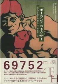 エドゥアルド・ハルフォン『ポーランドのボクサー』表紙