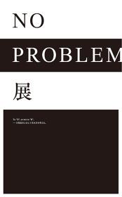 『NO PROBLEM展』フライヤービジュアル