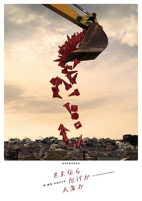 青年団 第76回公演『さよならだけが人生か』フライヤービジュアル ©Norio Kudo&Takahito Sato