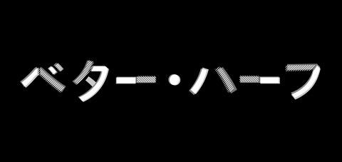 『ベター・ハーフ』ロゴ