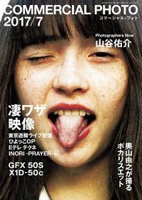 『コマーシャル・フォト2017年7月号』表紙
