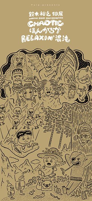 鈴木裕之『CHAOTICほんがらかRELAXIN'混沌』フライヤービジュアル