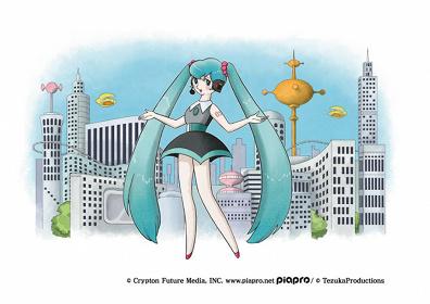 手塚プロダクションが描き下ろした初音ミク ©Crypton Future Media,INC. www.piapro.net/©TezukaProductions
