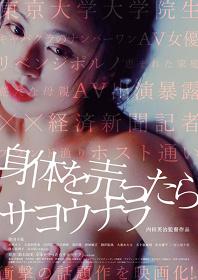 『身体を売ったらサヨウナラ』ポスタービジュアル ©2017 東映ビデオ/エクセレントフィルムズ