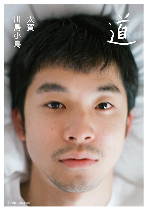 川島小鳥写真展『道』ビジュアル ©Kotori Kawashima