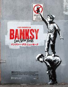『バンクシー・ダズ・ニューヨーク』ポスタービジュアル