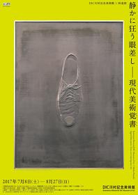 DIC 川村記念美術館×林道郎『静かに狂う眼差し―現代美術覚書』ポスタービジュアル