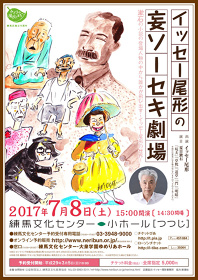 『イッセー尾形の妄ソーセキ劇場』フライヤービジュアル