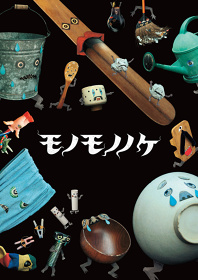 絵本『モノモノノケ』メインビジュアル アリエスブックス(2017) ©tupera tupera / Takayuki Abe