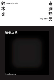 『鈴木光 HIKARU SUZUKI / 斎藤 玲児 REIJI SAITO』イメージビジュアル