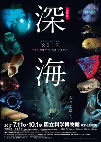 """『深海2017~最深研究でせまる""""生命""""と""""地球""""~』フライヤービジュアル"""