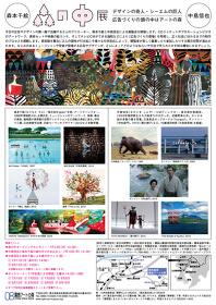 『森本千絵×中島信也 森の中展 デザインの現場』フライヤービジュアル裏面