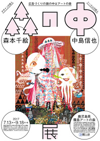 『森本千絵×中島信也 森の中展 デザインの現場』フライヤービジュアル表面