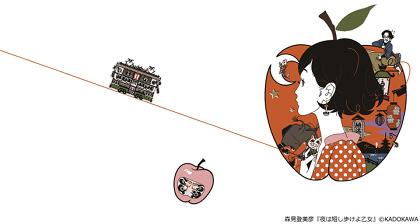中村佑介 森見登美彦『夜は短し歩けよ乙女』書籍カバー ©KADOKAWA