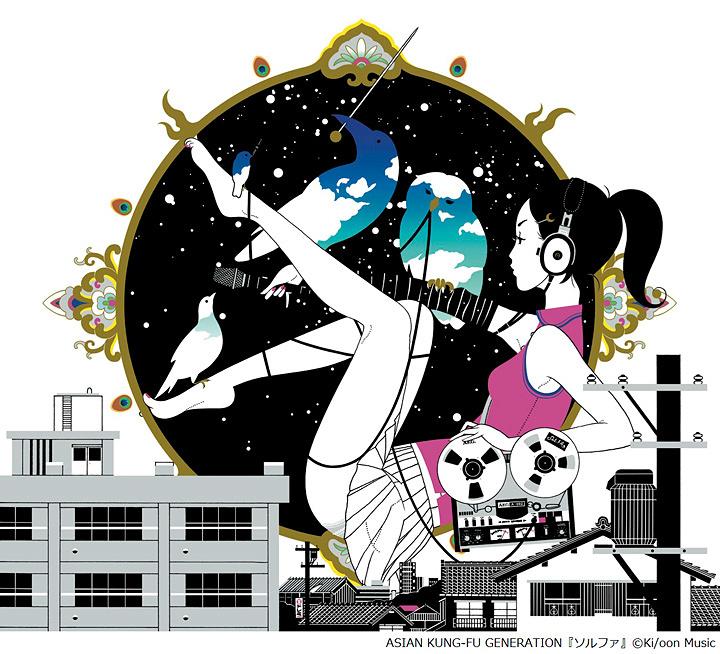 中村佑介 ASIAN KUNG-FU GENERATION『ソルファ』ジャケット ©Ki/oon Music