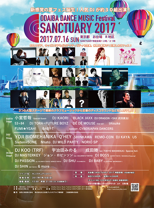 『ODAIBA DANCE MUSIC FESTIVAL SANCTUARY 2017』ビジュアル