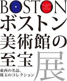 『ボストン美術館の至宝展―東西の名品、珠玉のコレクション』ロゴ