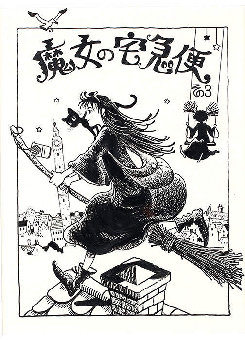『魔女の宅急便 その3』表紙原画 2000年10月 福音館書店 画:佐竹美保