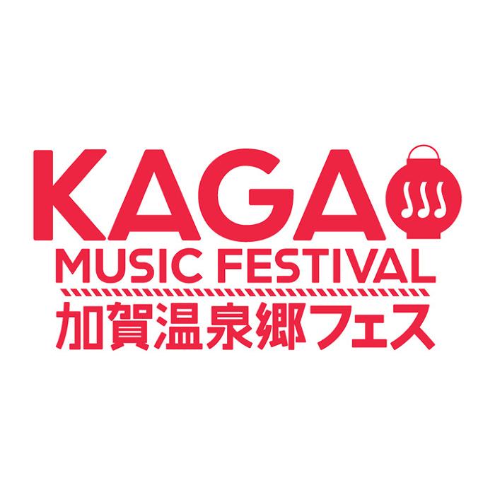 『加賀温泉郷フェス2017』ロゴ
