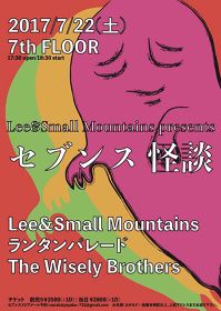 『Lee&Small Mountains presents!セブンス怪談』フライヤービジュアル