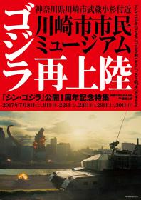『ゴジラ再上陸 ~「シン・ゴジラ」公開1周年記念特集~』メインビジュアル