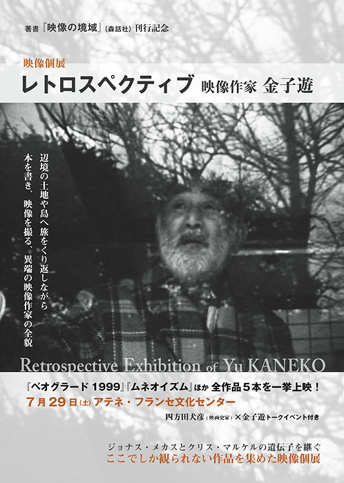 映像個展『レトロスペクティブ 映像作家・金子遊』フライヤービジュアル