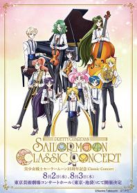 『美少女戦士セーラームーン25周年記念 Classic Concert』キービジュアル