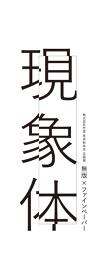 『現象体 無版×ファインペーパー』ビジュアル