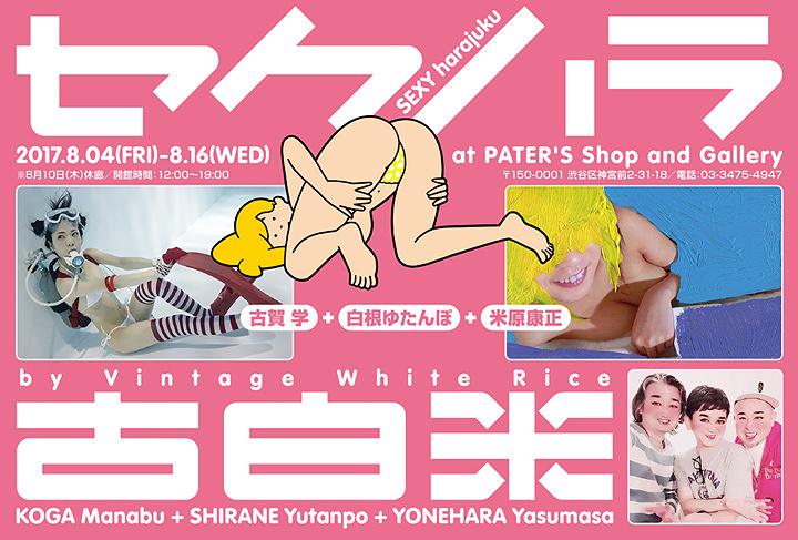 古白米『セクハラ(SEXY harajuku)』展メインビジュアル