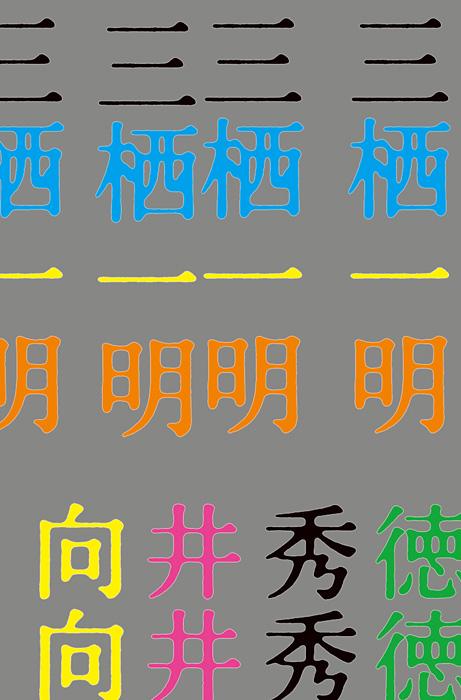 向井秀徳『三栖一明』表紙