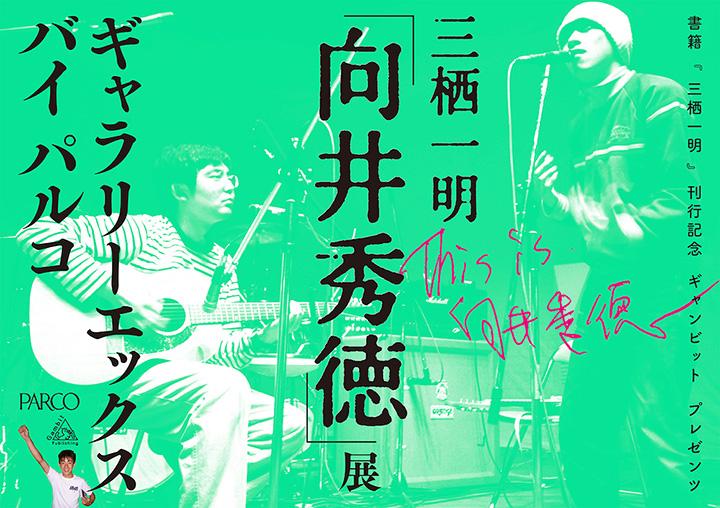 『書籍「三栖一明」刊行記念 ギャンビットpresents 三栖一明「向井秀徳」展』ビジュアル