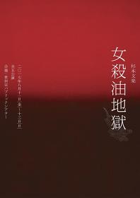 『杉本文楽 女殺油地獄』チラシビジュアル