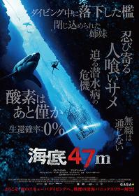 『海底47m』ポスタービジュアル ©47 DOWN LTD 2016, ALL RIGHTS RESERVED