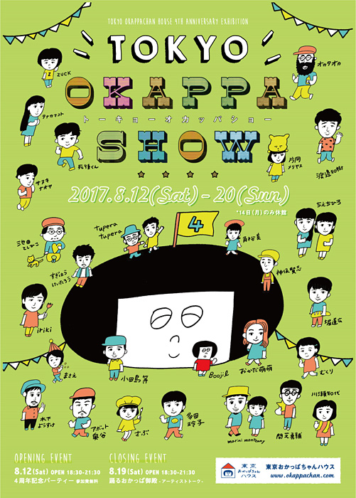 『TOKYO OKAPPA SHOW』チラシビジュアル表面 イラスト:Boojil デザイン:山口晋似郎