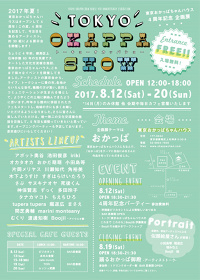 『TOKYO OKAPPA SHOW』チラシビジュアル裏面 イラスト:Boojil デザイン:山口晋似郎