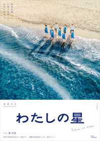ままごと『わたしの星』ビジュアル 撮影:濱田英明 宣伝美術:セキコウ