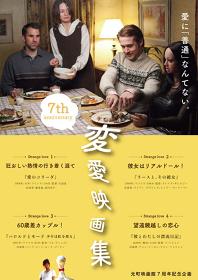 元町映画館7周年特別企画『変愛映画集』フライヤービジュアル