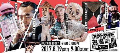 『櫛野展正と行く!アウトサイドの現場訪問 関東ツアー1』イメージビジュアル