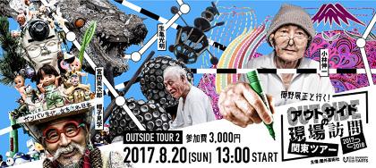 『櫛野展正と行く!アウトサイドの現場訪問 関東ツアー2』イメージビジュアル