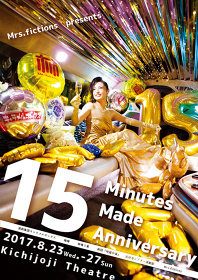『15 Minutes Made Anniversary』ビジュアル