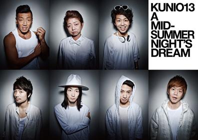 KUNIO13『夏の夜の夢』イメージビジュアル