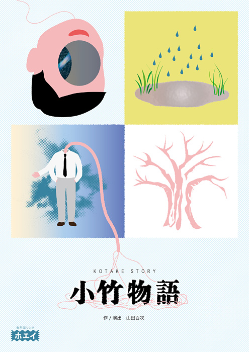 青年団リンク ホエイ『小竹物語』フライヤービジュアル表面