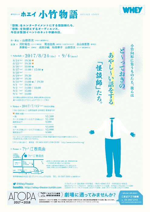 青年団リンク ホエイ『小竹物語』フライヤービジュアル裏面