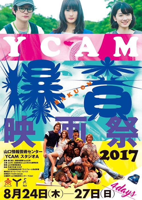 『YCAM爆音映画祭2017』フライヤービジュアル 画像提供:山口情報芸術センター[YCAM]