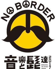 『音楽と髭達2017 -No border-』メインビジュアル