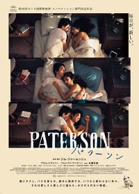『パターソン』ポスタービジュアル Photo by MARY CYBULSKI ©2016 Inkjet Inc. All Rights Reserved.