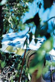 Coci la elle『かさとほん』フライヤービジュアル 写真:澁谷征司 モデル:髙橋真理